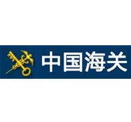 中华人民共和国海关