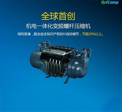 全球首推变频螺杆压缩机